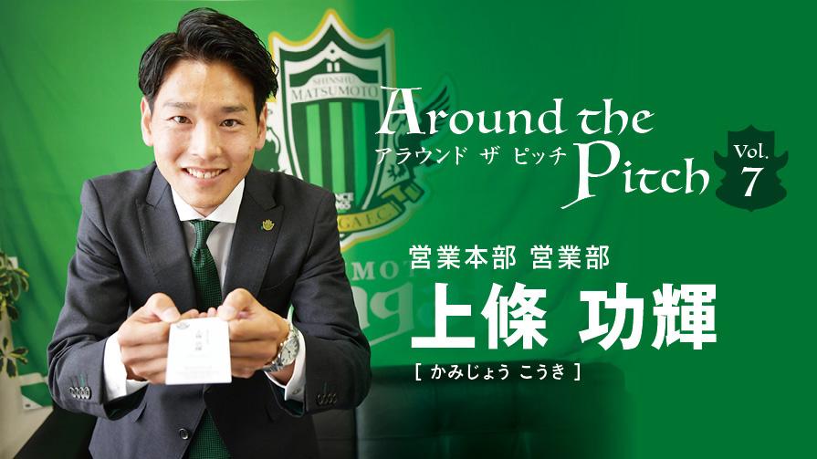 Around_the_Pitch_7